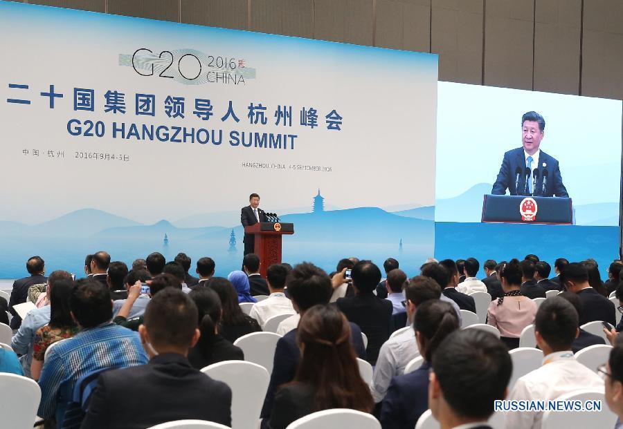 СиЦзиньпин объявил обуспешном завершении саммита G20