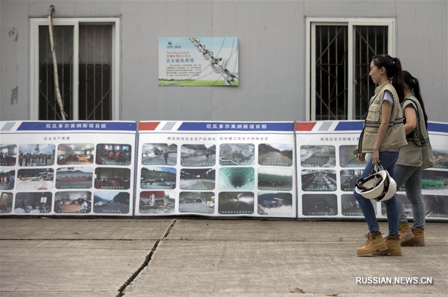 Новая ГЭС, построенная китайской компанией, поможет развивающейся экономике Эквадора