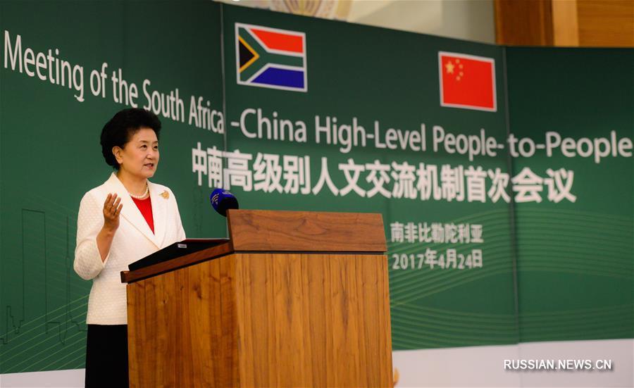 (XHDW)刘延东出席中国-南非高级别人文交流机制首次会议