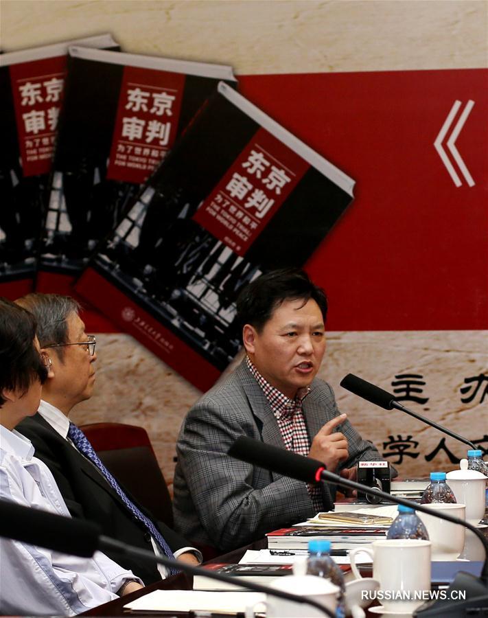 """В Шанхае представили книгу """"Токийский процесс -- Во имя мира на земле"""""""