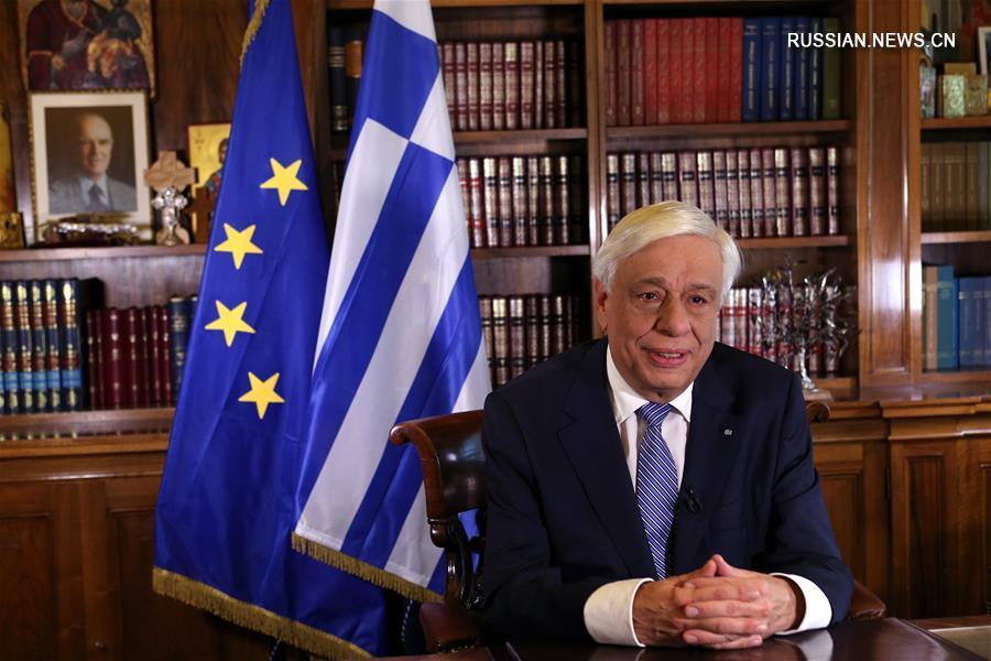 """(国际·图文互动)希腊总统预祝""""一带一路""""国际合作高峰论坛圆满成功"""