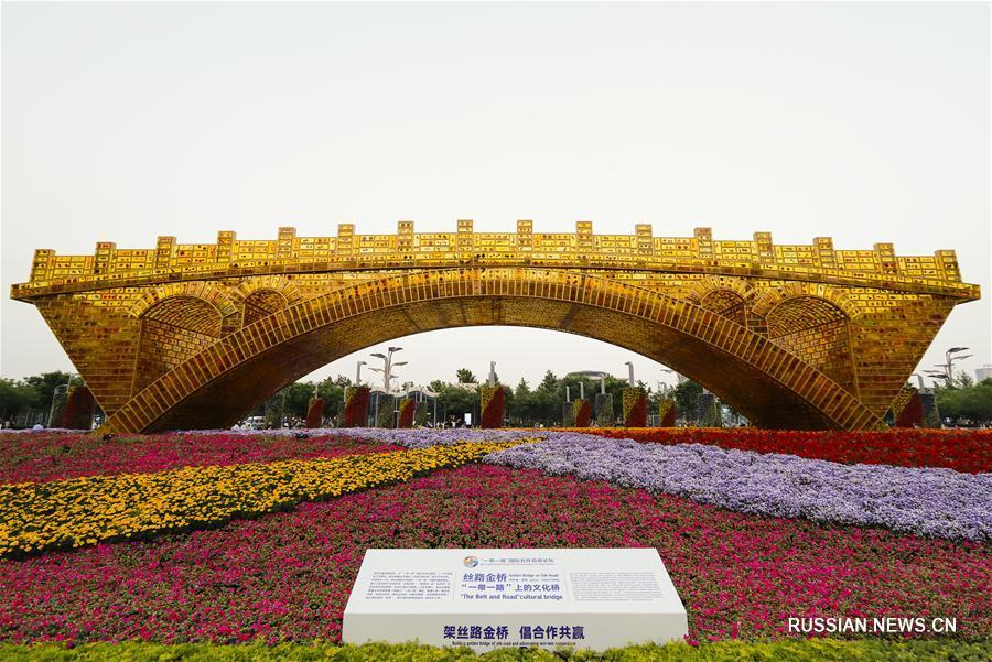 """""""Золотой мост Шелкового пути"""" в Пекине"""