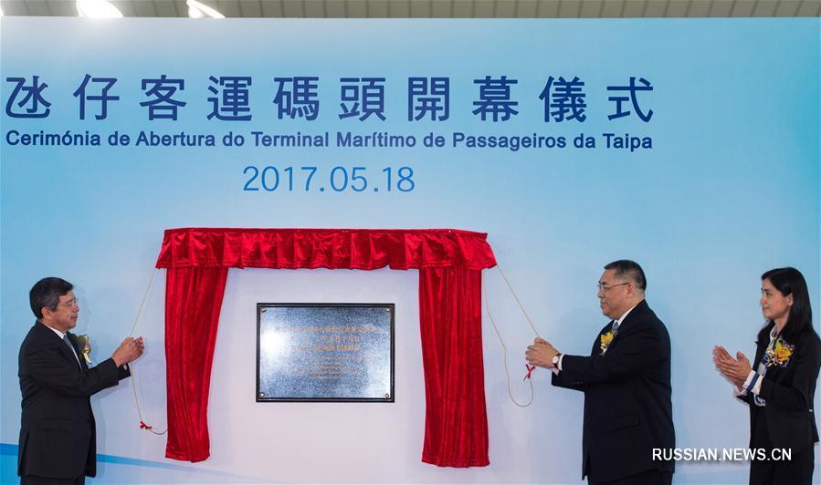 Открытие нового пассажирского морского терминала в Аомэне