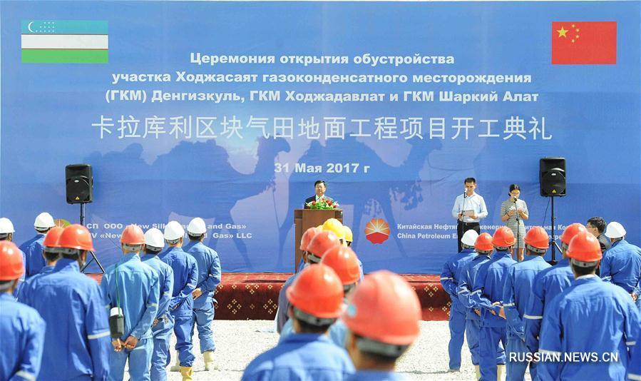В Узбекистане запущен совместный китайско-узбекский проект по добыче газа в Бухарской области