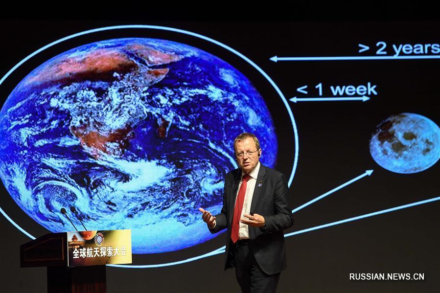 В Пекине открылась Глобальная конференция по исследованию космоса -- 2017