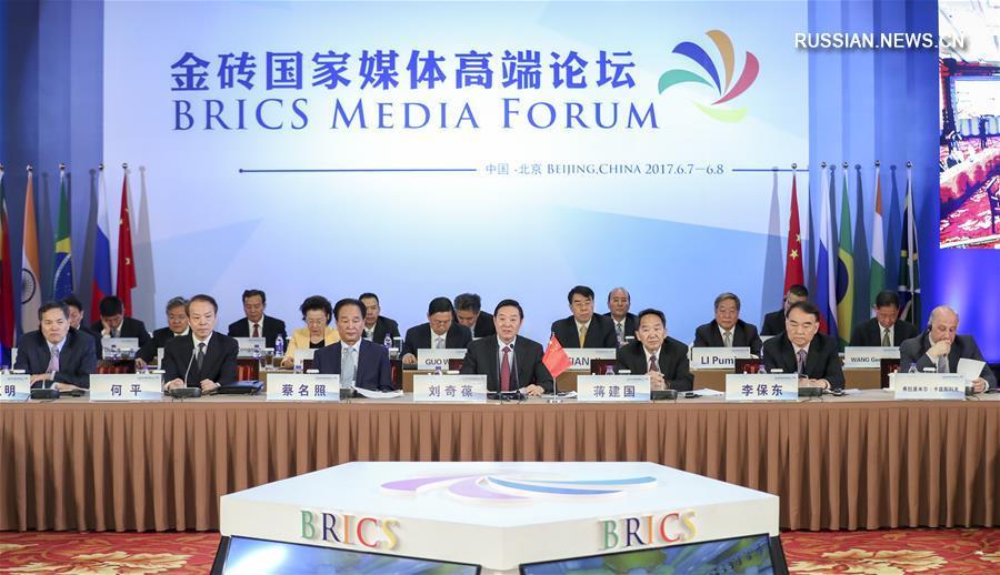 (XHDW)(1)金砖国家媒体高端论坛在京开幕