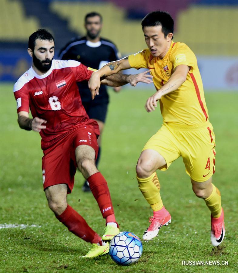 Сборные Китая и Сирии сыграли вничью в отборочном матче Чемпионата мира по футболу  - 2018 в России