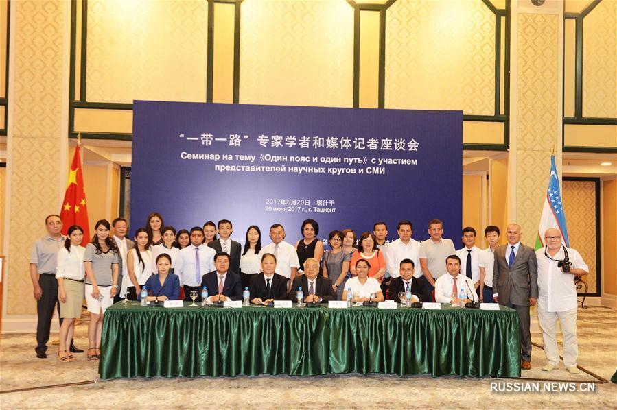 """Китайские дипломаты приняли участие во встрече между специалистами по инициативе """"Один пояс, один путь"""" и журналистами в Ташкенте"""