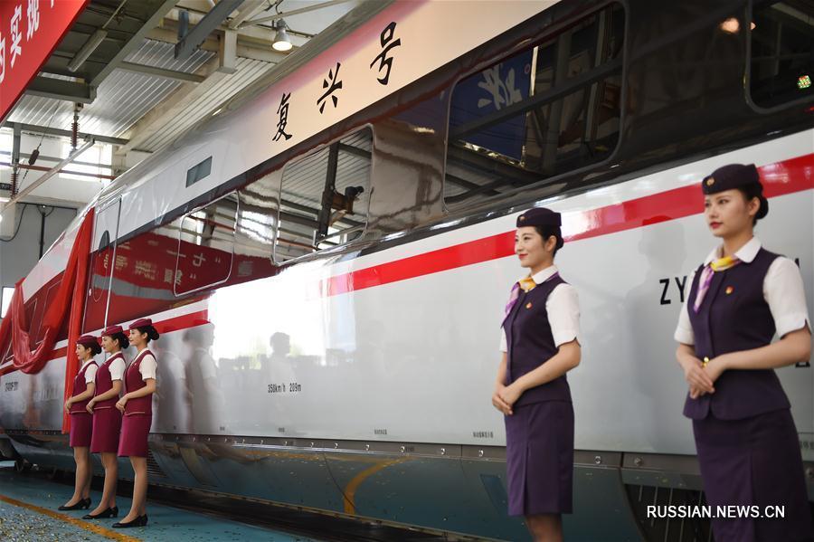 """Новый китайский электропоезд назвали """"Фусин"""""""