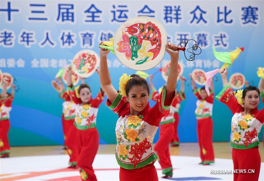 В Тяньцзине открылись финальные соревнования групп поддержки на 13-х Всекитайских играх