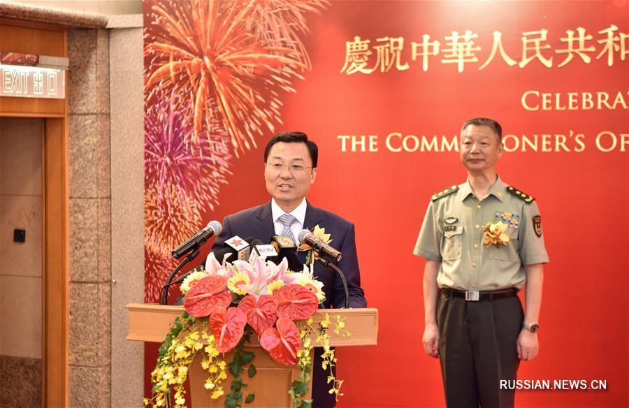 Управление спецпредставителя МИД КНР в Сянгане устроило прием по случаю своего 20-летия