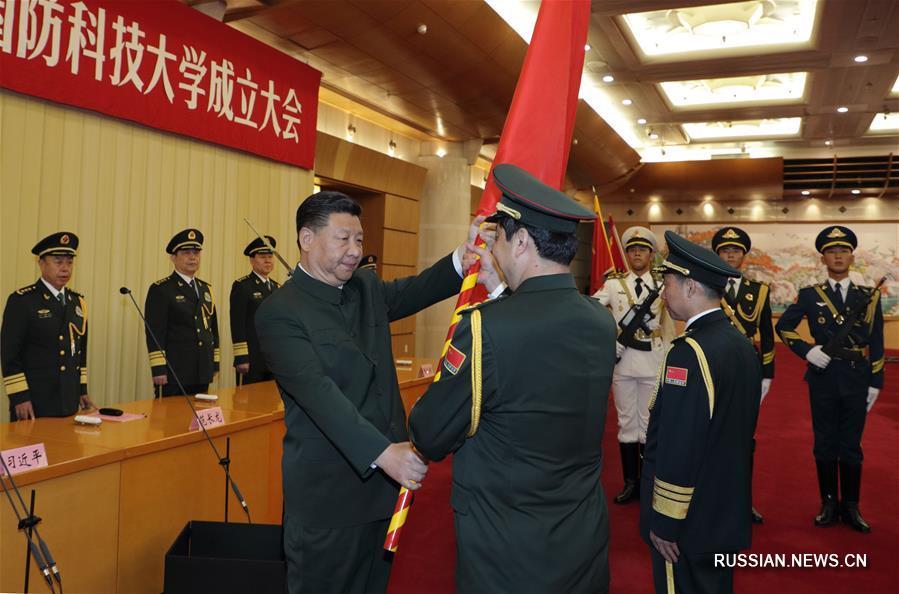 Си Цзиньпин выступил перед руководителями военных научно-исследовательских и учебных заведений Китая