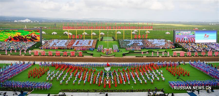 Внутренняя Монголия отмечает 70-ю годовщину с дня основания
