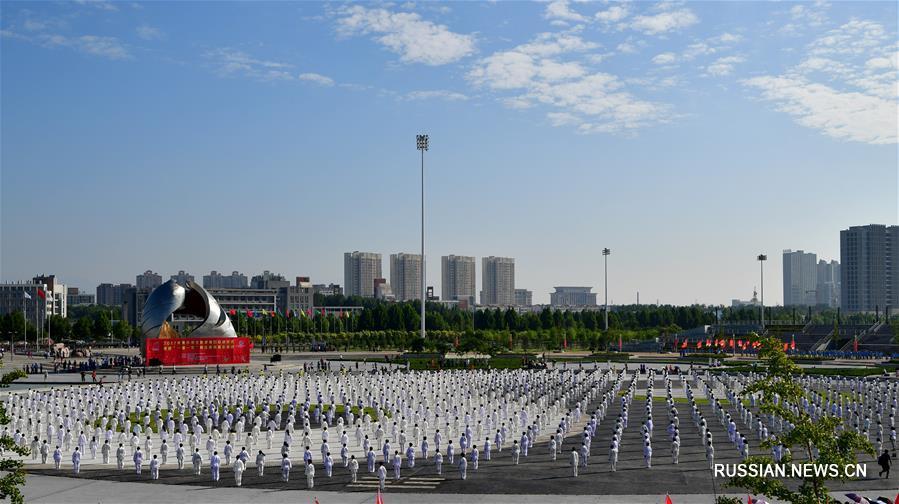 Тысячи любителей тайцзицюань отметили День фитнеса в провинции Хэнань