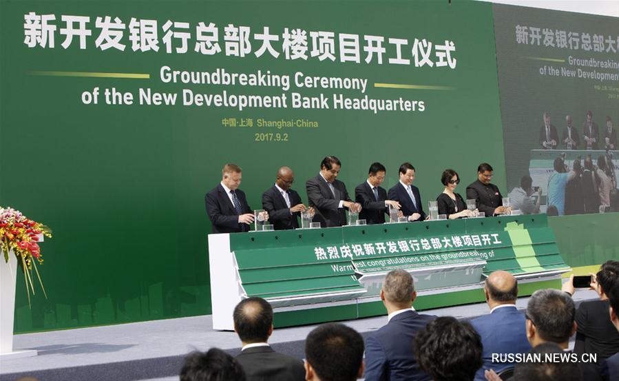 В Шанхае заложили первый камень штаб-квартиры Нового банка развития БРИКС