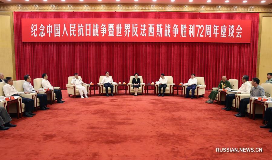 (XHDW)纪念中国人民抗日战争暨世界反法西斯战争胜利72周年座谈会在京举行