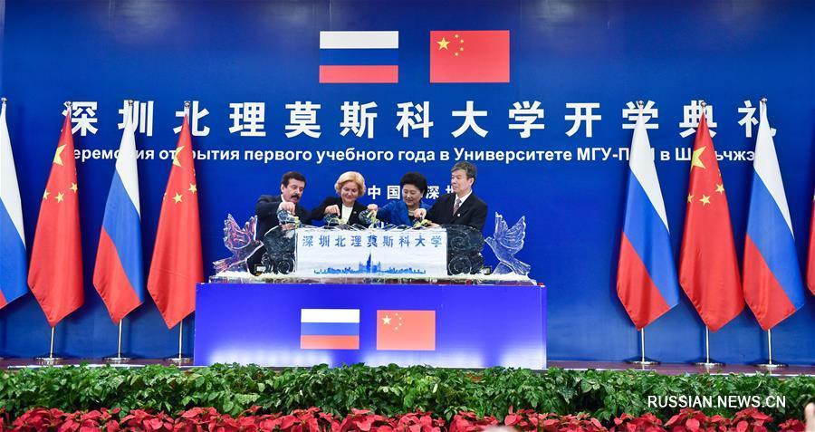 В Шэньчжэне открылся первый китайско-российский университет