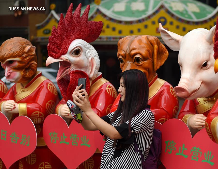 Крупнейший в Пекине рынок мелких бытовых товаров официально прекратил свое существование
