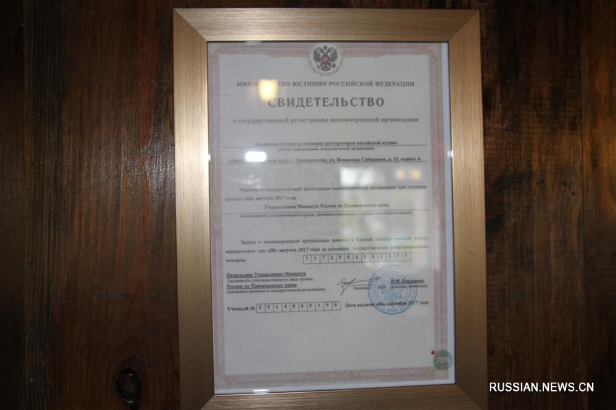 Дальневосточная ассоциация рестораторов китайской кухни образована во Владивостоке