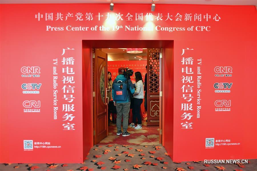 В Пекине заработал пресс-центр 19-го съезда КПК
