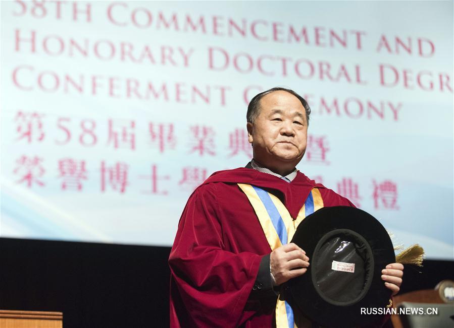 Китайскому писателю Мо Яню присвоена степень почетного доктора литературы