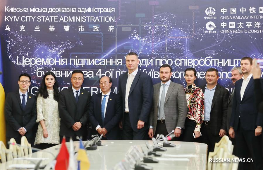 Киев подписал соглашение о строительстве 4-й линии метро с консорциумом из КНР
