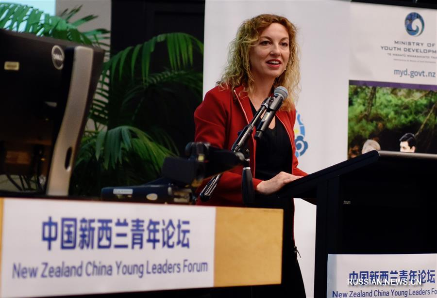 В Окленде проходит 3-й форум молодежи Китая и Новой Зеландии