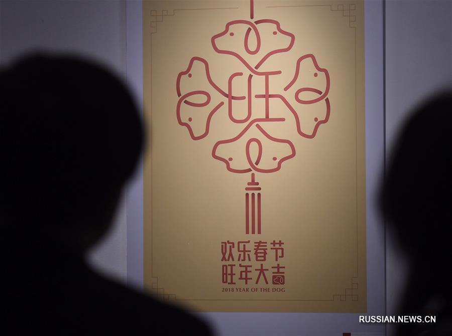 В Пекине открылась выставка дизайнерских работ, посвященных году Собаки