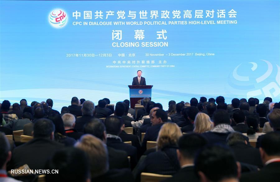 В Пекине закрылся Диалог между КПК и политическими партиями мира на высоком уровне