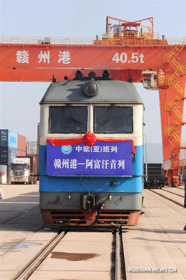 Первый грузовой поезд отправился из Ганьчжоу в Афганистан