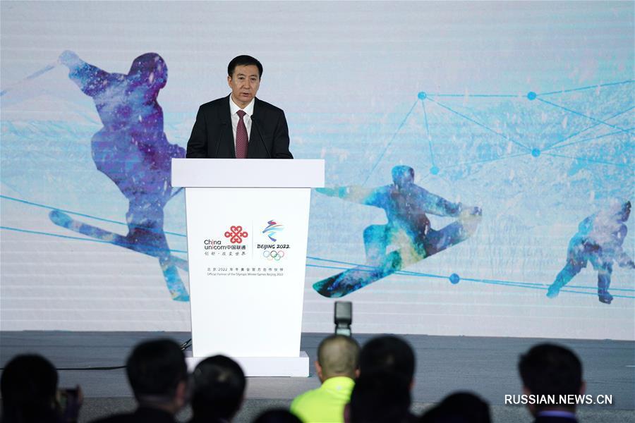 China Unicom стала официальным партнером зимних Олимпийских и Паралимпийских игр-2022 в сфере услуг связи