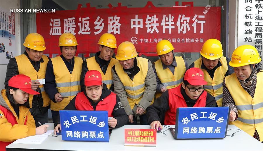 """В Китае началась продажа билетов на поезда на период """"Чуньюнь"""""""