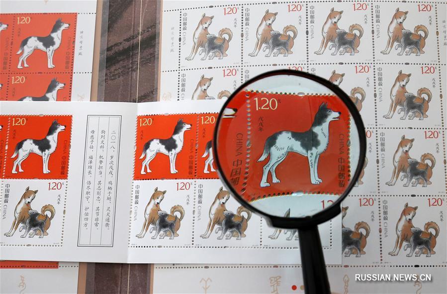 Почта Китая запускает в обращение серию марок, посвященную году Собаки