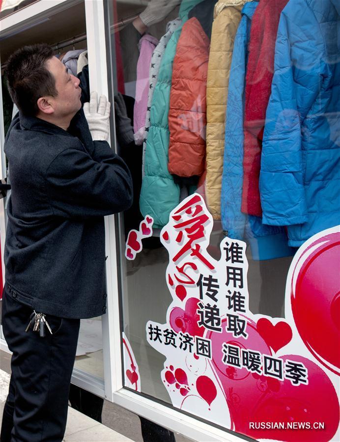 """""""Станция любви"""" с теплыми вещами для нуждающихся в уезде Цзоцюань"""