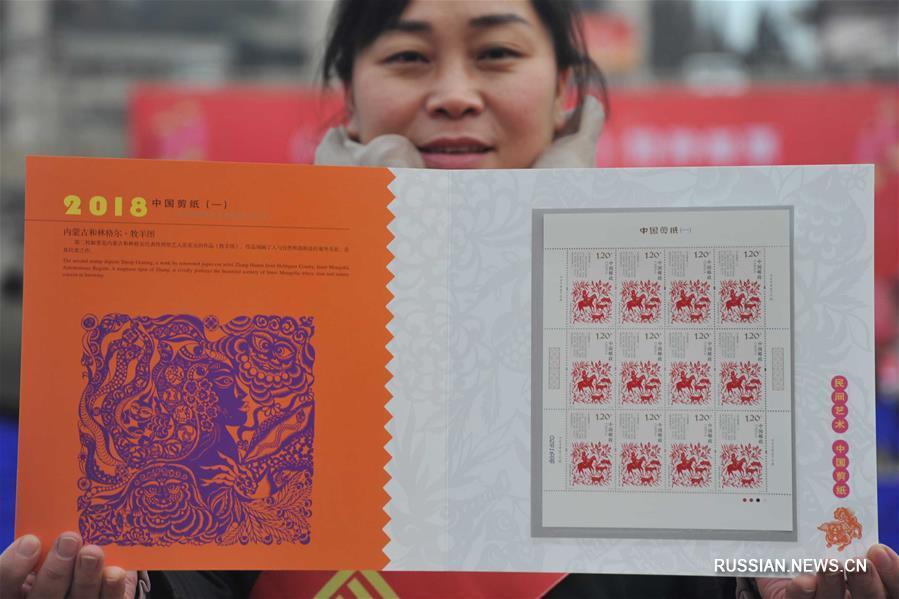 """Почта Китая выпустила серию марок """"Китайское искусство вырезания из бумаги"""""""