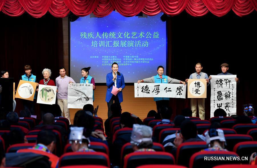 В Пекине прошел отчетный концерт благотворительных курсов традиционной культуры и искусства для людей с ограниченными возможностями