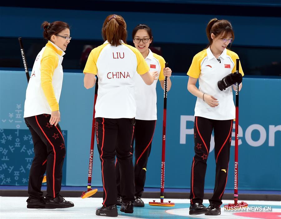 Китайские керлингистки обыграли в первом раунде кругового турнира на Олимпиаде-2018  соперниц из Швейцарии