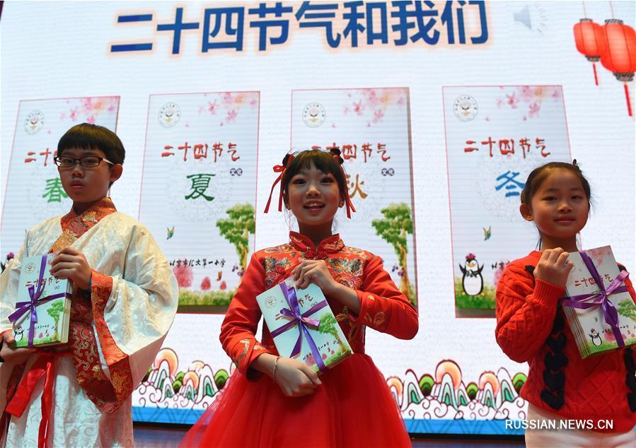 """Концерт """"24 сезона китайского сельскохозяйственного календаря"""" в одной из пекинских начальных школ"""