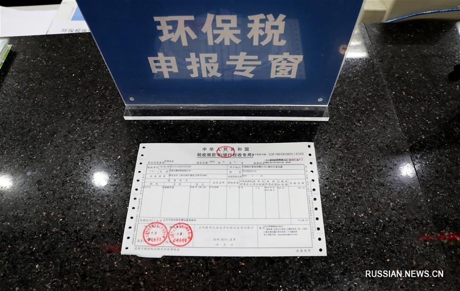 В Шанхае выписана первая в Китае квитанция об уплате налога на загрязнение окружающей среды