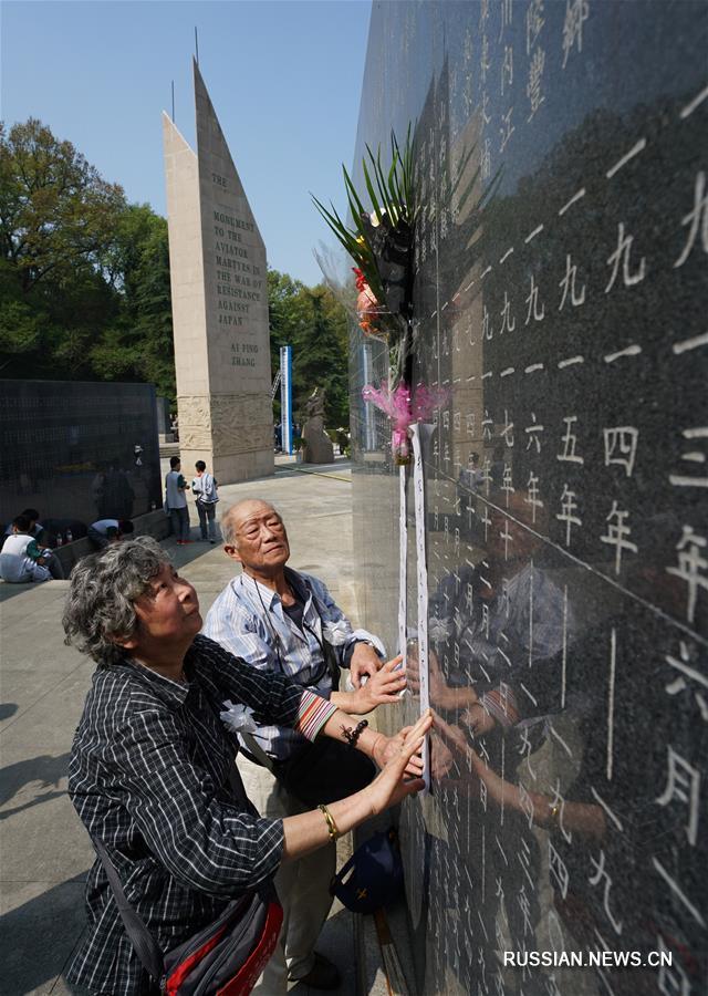 В Нанкине почтили память павших в войне сопротивления японским захватчикам героев авиации