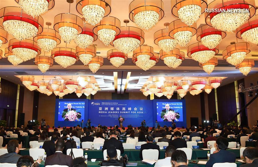 """БАФ-2018 -- Азиатский медиа-саммит """"Новая эпоха сотрудничества азиатских СМИ: развитие коммуникационной взаимосвязанности и инноваций"""""""