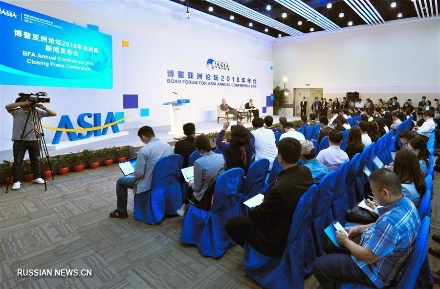 (博鳌亚洲论坛·XHDW)博鳌亚洲论坛2018年年会闭幕新闻发布会举行
