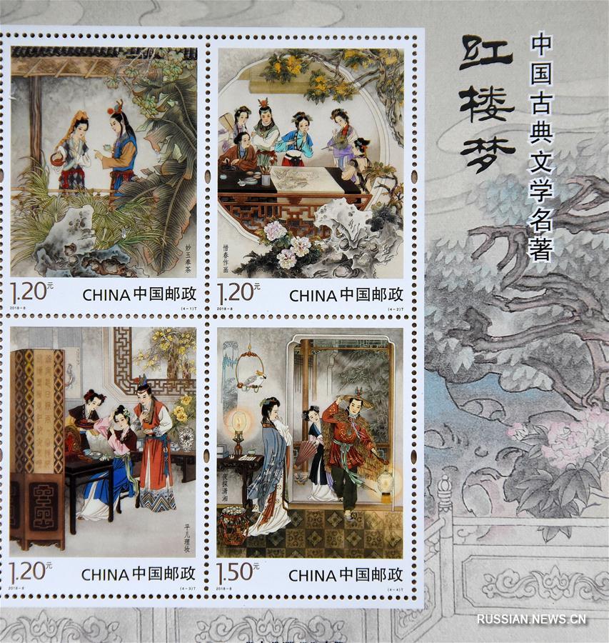 """Почта Китая выпустила третью серию марок """"Сон в красном тереме"""""""