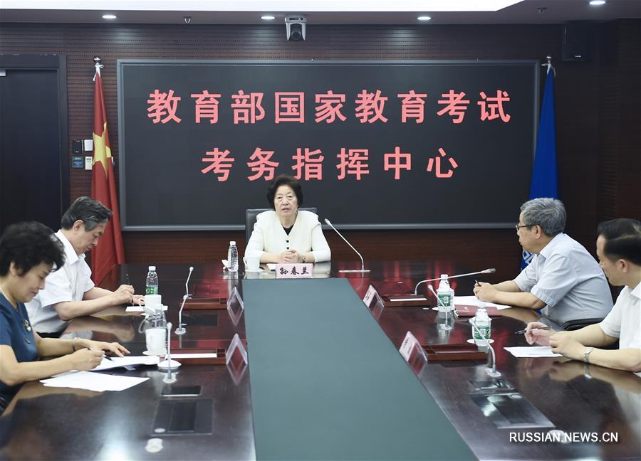 Вице-премьер Госсовета КНР подчеркнула важность справедливых экзаменов для поступления в вузы