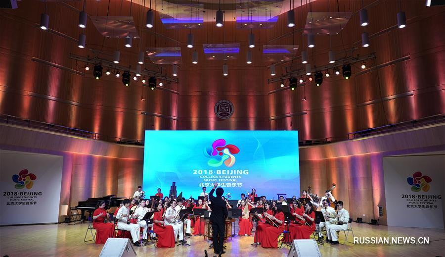 Открытие Музыкального фестиваля студентов вузов Пекина 2018 года