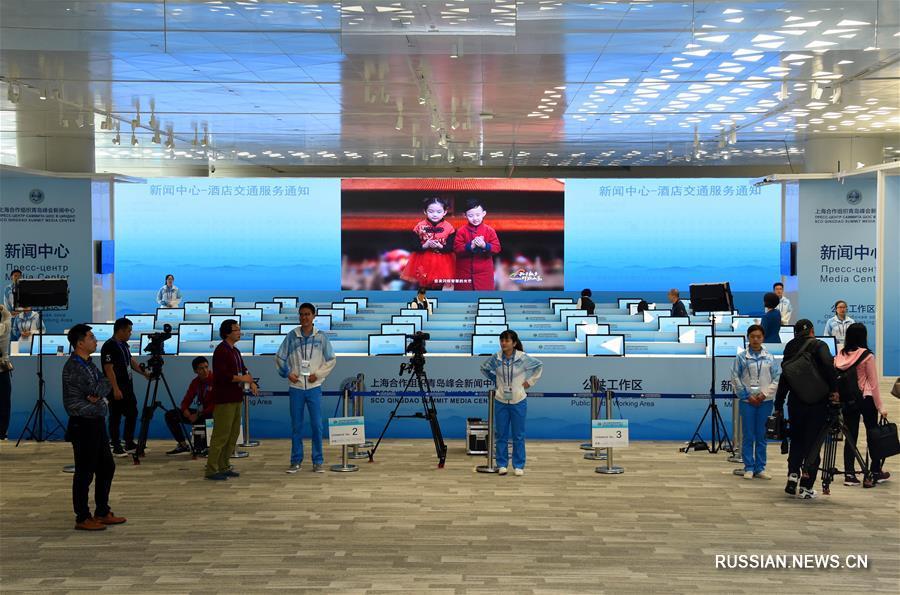 (上合青岛峰会)(2)上合青岛峰会新闻中心正式开放