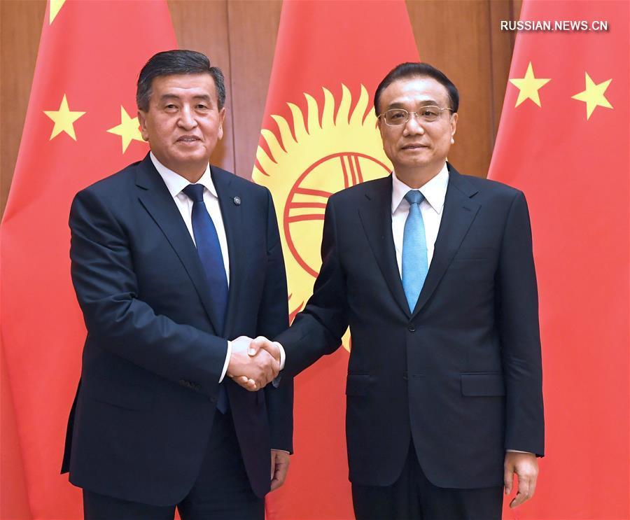 Ли Кэцян встретился с президентом Кыргызстана С.Жээнбековым
