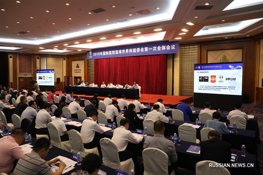 В Пекине состоялось первое пленарное заседание оргкомитета Чемпионата мира по баскетболу  ФИБА 2019 года