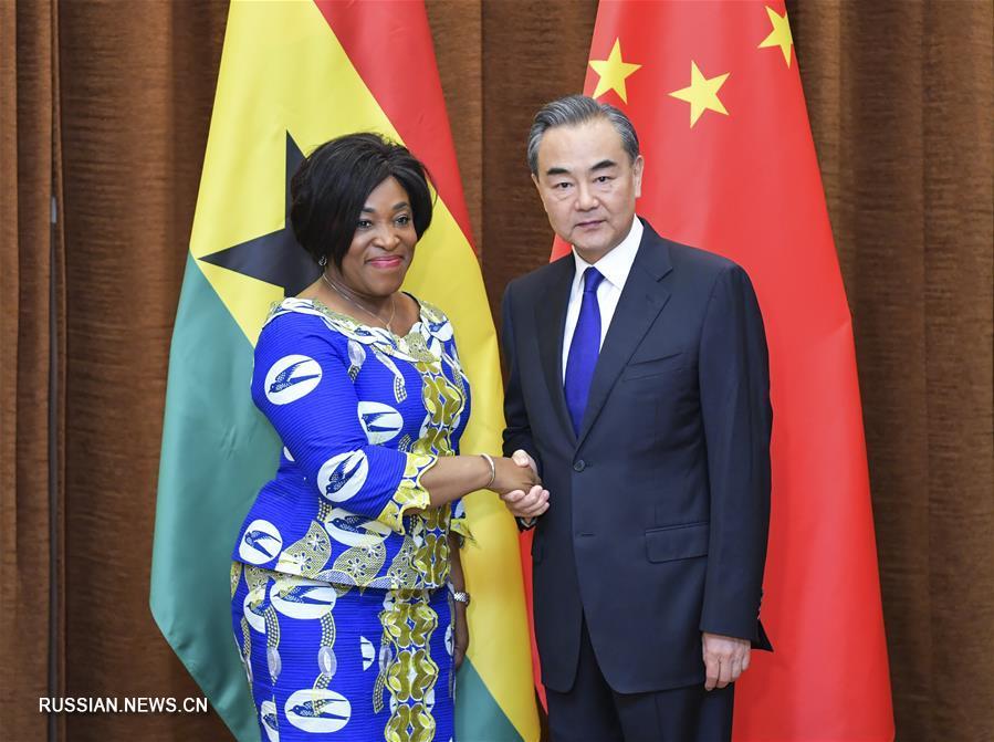 Ван И провел переговоры с главой МИД Ганы