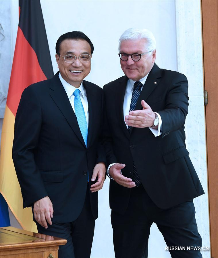 Ли Кэцян встретился с президентом ФРГ Франком-Вальтером Штайнмайером